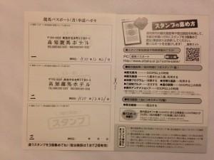 龍馬パスポートの申し込みはがき