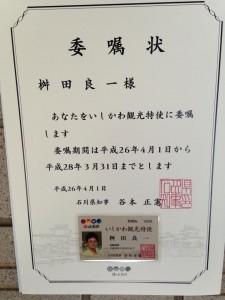 いしかわ県観光特使 桝田良一 委嘱状