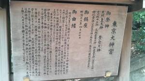 東京大神宮看板