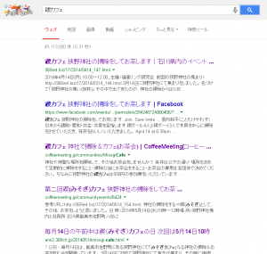 「禊カフェ」検索結果