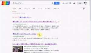 Google2014年3月13日までの検索結果