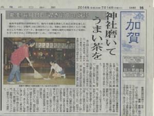 2014年7月14日中日新聞朝刊