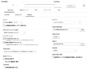 YouTube詳細設定の管理画面