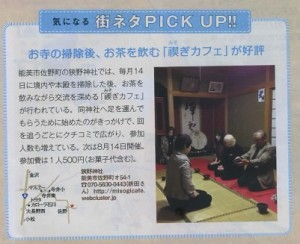2014年7月30日号金沢情報「禊カフェ紹介」