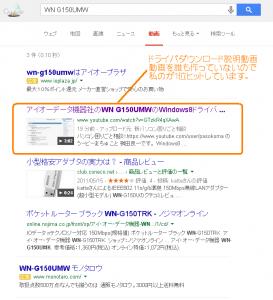 WN-G150UMWで動画検索