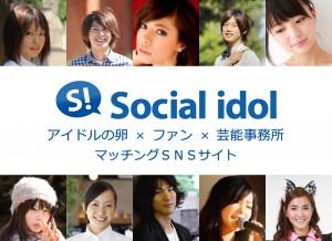 誰でもネットアイドルになれ、アイドルと交流できるサイトをご紹介