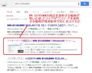 WN-G150UMWで検索