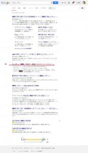 SEOレスキューGoogle検索検索2014年9月3日