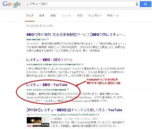 20140905レスキューSEOGoogle検索
