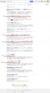 レスキューSEOGoogle検索2014年9月3日