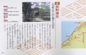 2014年11月18日 日本の神社「白山比め神社特集」の一部で狭野神社が紹介