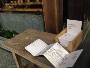 東京大神宮手水舎にある礼儀作法の説明書