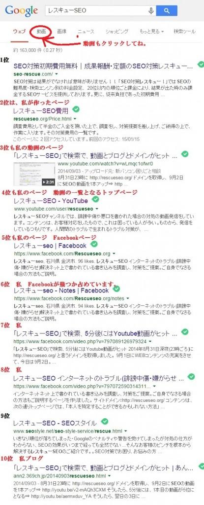2015年1月25日版レスキューSEO検索結果 1位と9位以外は取得