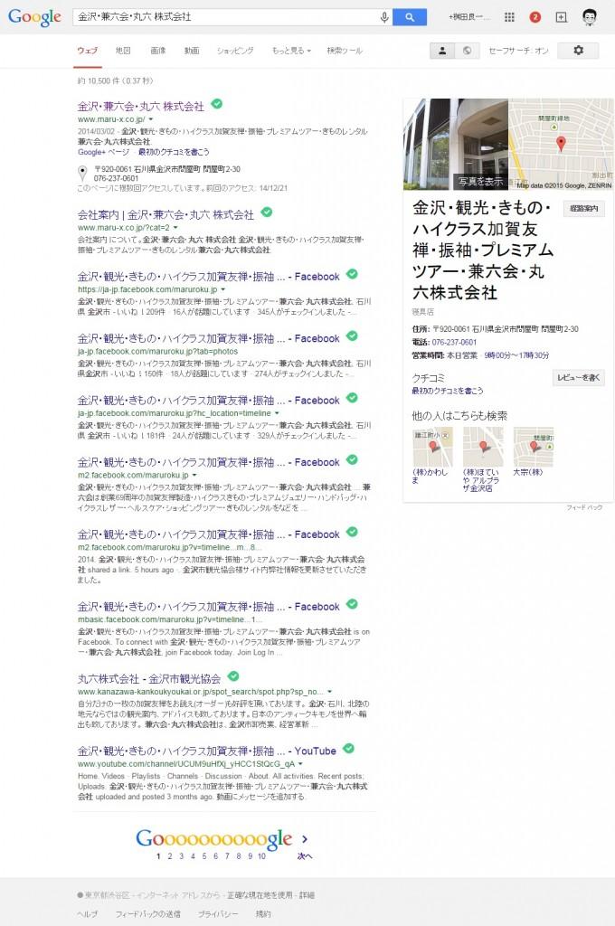 金沢着物-加賀友禅で検索すると丸六株式会社の企業情報がしっかりと表示