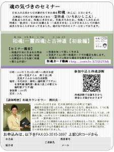 和魂(一霊四魂)と古神道セミナー2015年1月19日麹町開催案内