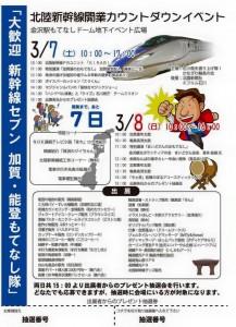 2015年3月7日8日金沢駅東口もてなしドームで和魂鑑定出展