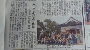 宝達志水町・神明神社のお神輿が45年ぶりに修復