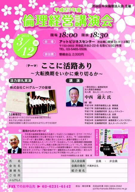 2015年3月12日渋谷区中央ナイトセミナー