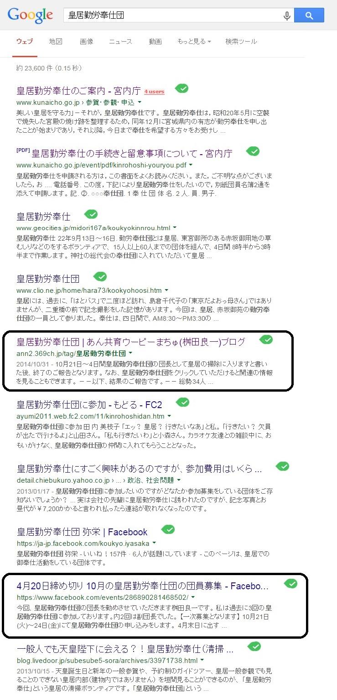 2015年4月2日皇居勤労奉仕団Google検索結果
