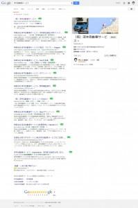 2015年7月8深井自動車サービス-Google検索