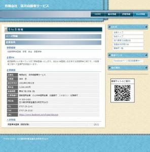 2015年8月25日現在の深井自動車サービスBtoBページ