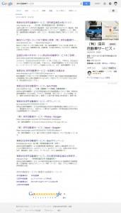 2015年8月25日深井自動車サービスGoogle 検索